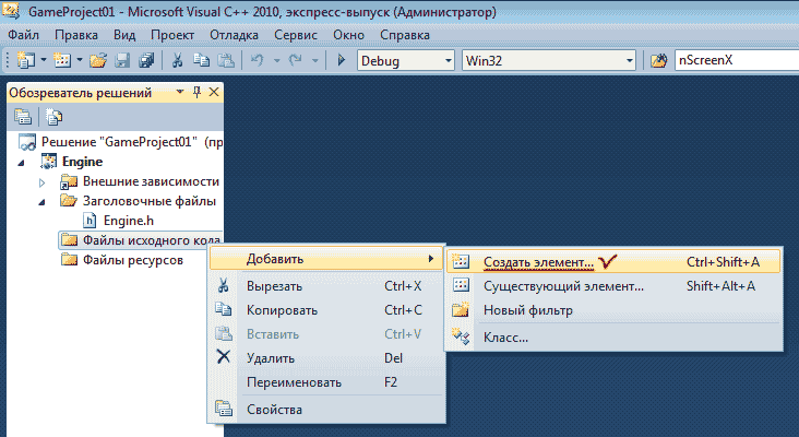 igrocoder ru   Программирование игр для всех   Настройка MS Visual